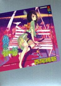【新品】【ライトノベル】偽物語 (全2冊) 全巻セット