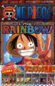 【新品】ワンピース ONE PIECE RAINBOW! (1巻 全巻)
