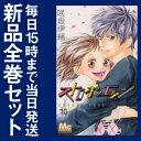 【漫画】ストロボ・エッジ (1-10巻 全巻) / 漫画全巻ドットコム