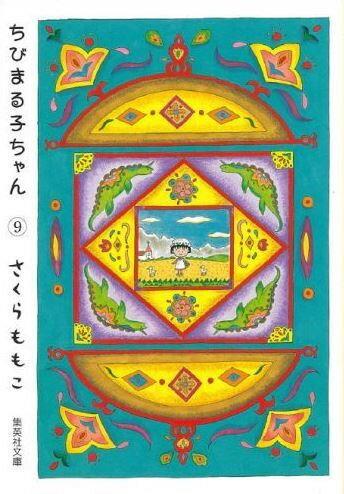 【在庫あり/即出荷可】【新品】ちびまる子ちゃん [文庫版] (1-9巻 全巻) 全巻セット