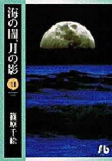 海的黑暗,月亮的影子 (所有卷卷 1-11) 完成設置