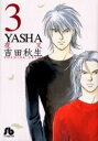 【在庫あり/即出荷可】【新品】YASHA 夜叉 [文庫版] (1-6巻 全巻) 全巻セット