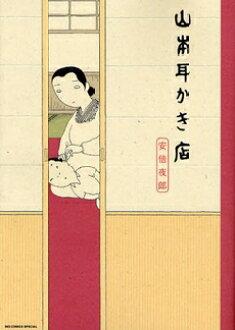 山本掏耳勺店(全1卷)