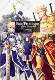 【在庫あり/即出荷可】【新品】フェイト Fate/Prototype Tribute Phantas (1巻 全巻)
