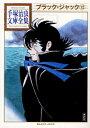 【新品】ブラック・ジャック -手塚治虫文庫全集- (1-12巻 全巻) 全巻セット