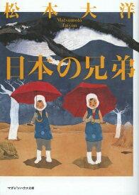 【新品】日本の兄弟 [文庫版] (全1巻)