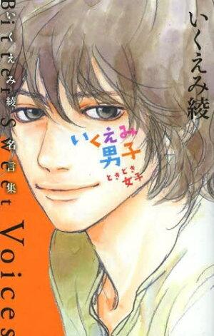 【漫画】いくえみ男子ときどき女子全巻セット(全1巻)/漫画全巻ドットコム