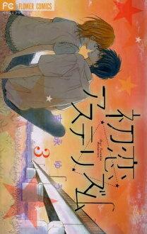 初恋星群(1-3卷全卷)全卷安排