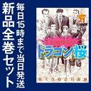 【在庫あり/即出荷可】【新品】ドラゴン桜 (1-21巻 全巻) 全巻セット