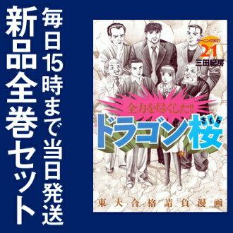 龍櫻花(1-21卷全卷)全卷安排