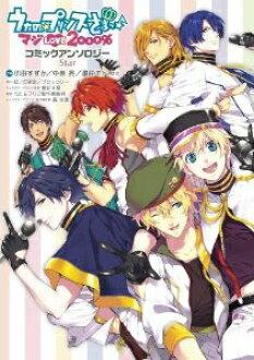 utano☆王子sama♪真的LOVE2000%喜劇文集(1-2卷最新刊)全卷安排