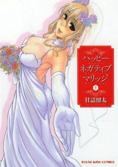 快樂的負面婚姻(1-5卷全卷)全卷安排