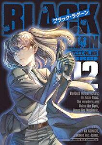 【新品】ブラック・ラグーン BLACK LAGOON (1-11巻 最新刊) 全巻セット