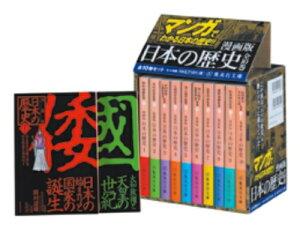 【新品】漫画版 日本の歴史 (全10冊)