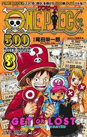 【新品】ワンピース ONE PIECE 500 QUIZ BOOK (1-3巻 最新刊) 全巻セット
