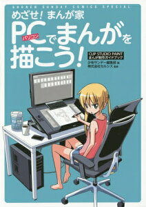 【新品】めざせ!まんが家 PCでまんがを描こう! (1巻 全巻)