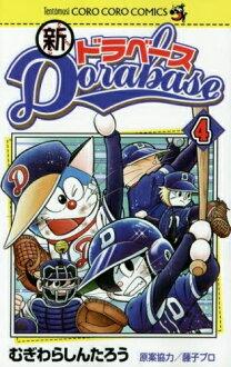 新 dorabase 套完整 (第 1-4 卷顶尖书籍) / 漫画所有点 com