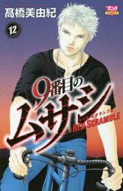 【新品】9番目のムサシレッドスクランブル (1-12巻 全巻) 全巻セット