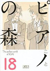 【新品】ピアノの森 [文庫版] (1-18巻 全巻) 全巻セット