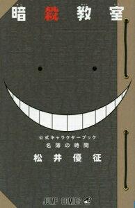暗殺 教室 漫画 全巻