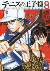 【新品】テニスの王子様 関東大会編 (1-8巻 最新刊) 全巻セット