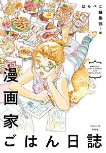【新品】漫画家ごはん日誌 (1巻 全巻)