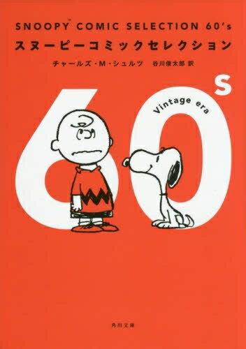 【在庫あり/即出荷可】【新品】Snoopy Comic Selection 60's (1巻 全巻) 全巻セット