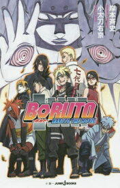 【新品】【ライトノベル】BORUTO -NARUTO THE MOVIE- (全1冊)