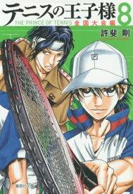 【新品】テニスの王子様 全国大会編 [文庫版] (1-8巻 最新刊) 全巻セット