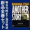 【在庫あり/即出荷可】【新品】バナナフィッシュ [文庫版]セット (全12冊) 全巻セット