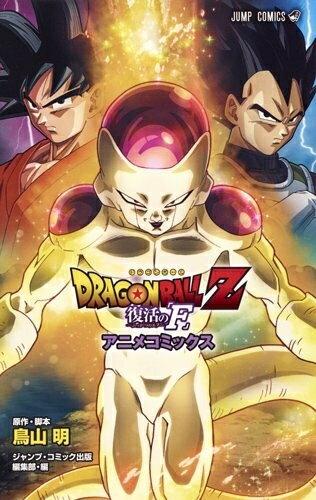 【在庫あり/即出荷可】【新品】DRAGON BALL Z 復活の「F」 アニメコミックス (1巻 全巻) 全巻セット