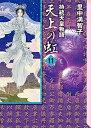 【在庫あり/即出荷可】【新品】天上の虹 持統天皇物語 [文庫版] (1-11巻 全巻) 全巻セット