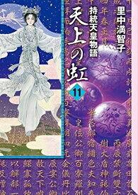 【新品】天上の虹 持統天皇物語 [文庫版] (1-11巻 全巻) 全巻セット