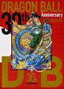 【在庫あり/即出荷可】【新品】【書籍】30th ANNIVERSARY ドラゴンボール 超史集─SUPER HISTORY BOOK─