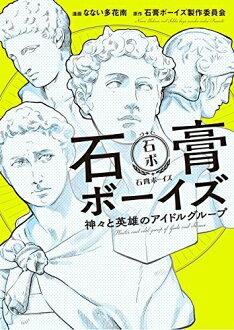 石膏男孩~神仙和英雄的偶像小組~(1卷全卷)全卷安排