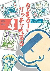 【新品】Dr.モローのリッチな生活G (1-4巻 全巻) 全巻セット