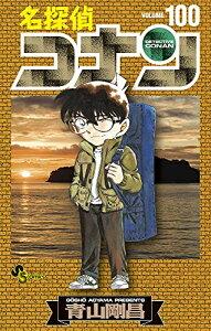【新品】【全巻収納ダンボール本棚付】名探偵コナン (1-98巻 最新刊) 全巻セット