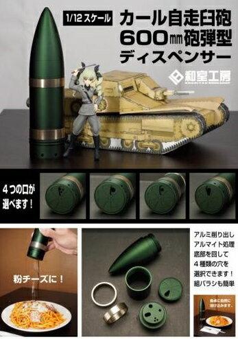 【在庫あり/即出荷可】【新品】1/12スケール カール自走臼砲600mm砲弾型 ディスペンサー