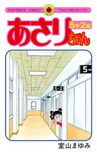 【新品】あさりちゃん 5年2組 (1巻 最新刊)
