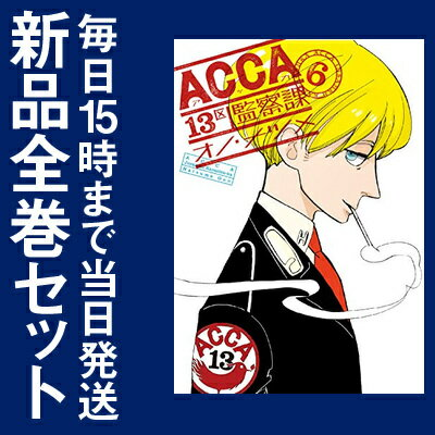 【在庫あり/即出荷可】【新品】ACCA13区監察課 (1-6巻 全巻) 全巻セット