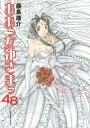 【中古】ああっ女神さまっ (1-48巻 全巻) 全巻セット コンディション(良い)