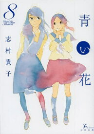 【中古】青い花 (1-8巻 全巻) 全巻セット コンディション(良い)