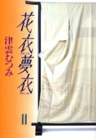 【中古】花衣夢衣 [文庫版] (1-11巻 全巻) 全巻セット コンディション(良い)