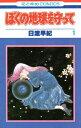 【中古】ぼくの地球を守って (1-21巻 全巻) 全巻セット コンディション(良い)
