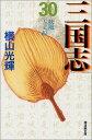 【中古】三国志 [文庫版] (1-30巻 全巻) 全巻セット コンディション(良い)