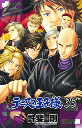【中古】新テニスの王子様 (1-25巻) 全巻セット コンディション(良い)