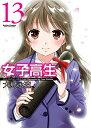 【中古】女子高生Girls-High (1-13巻) 全巻セット_コンディション(良い)