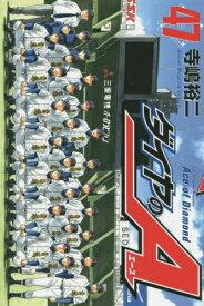 【中古】ダイヤのA ダイヤのエース (1-47巻 全巻) 全巻セット コンディション(良い)