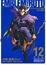 【中古】ドラゴンクエスト列伝 ロトの紋章 [完全版] (1-15巻) 全巻セット_コンディション(良い)