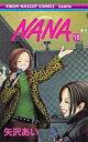 【中古】NANA ナナ (1-21巻 全巻) 全巻セット コンディション(良い)